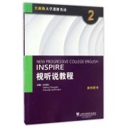 视听说教程(2教师用书全新版大学进阶英语)