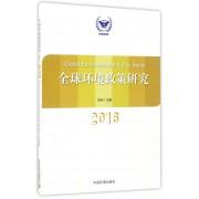 全球环境政策研究(2016)