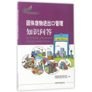 固体废物进出口管理知识问答/环保科普丛书