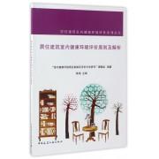 居住建筑室内健康环境评价原则及解析/居住建筑室内健康环境评价系列丛书
