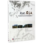 大理丽江传统聚落形态及其形成机制研究