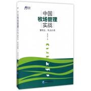中国牧场管理实战(畜牧业乳业必读)/博瑞森管理丛书