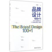 品牌设计100+1(100个品牌商标与1个品牌形象设计案例)