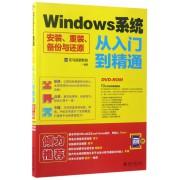 Windows系统安装重装备份与还原从入门到精通(附光盘)