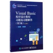 Visual Basic程序设计教程习题及习题解答(第5版6.0版计算机类本科规划教材普通高等教育十一五国家级规划教材配套参考书)