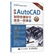 新编AutoCAD制图快捷命令速查一册通(适用于AutoCAD2007-2016及以上版本双色印刷)