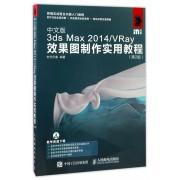 中文版3ds Max2014\VRay效果图制作实用教程(第2版新编实战型全功能入门教程)