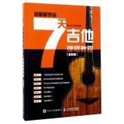 7天吉他弹唱教程(全彩版谁都能学会)