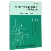 房地产开发企业会计与纳税实务(零基础全流程重实战)