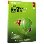 中文版CorelDRAW X6实用教程(第2版新编实战型全功能入门教程)