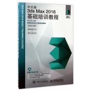 中文版3ds Max2016基础培训教程(新编实战型全功能培训教材)