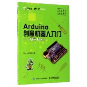 Arduino创意机器人入门--基于Mixly