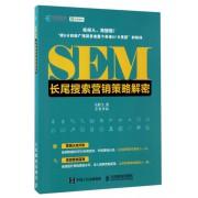 SEM长尾搜索营销策略解密