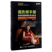 调色师手册(电影和视频调色专业技法第2版)