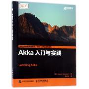Akka入门与实践