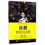 社群营销与运营/互联网+新媒体营销规划丛书
