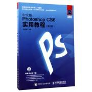 中文版Photoshop CS6实用教程(第2版新编实战型全功能入门教程)