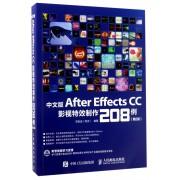 中文版After Effects CC影视特效制作208例(第2版)