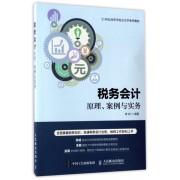 税务会计(原理案例与实务21世纪高等学校会计学系列教材)