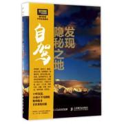 发现隐秘之地(20条中国境内少有人走的自驾路线修订版)/金犀牛户外系列丛书