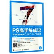 PS高手炼成记(附光盘Photoshop CC2017从入门到精通)