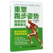 重塑跑步姿势(找到你的理想跑法全彩图解版)