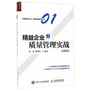 精益企业之质量管理实战(图解版)/中国制造2025+精益管理实战丛书