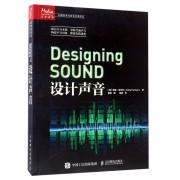 设计声音/音频技术与录音艺术译丛
