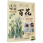 百花(附光盘第2版)/无师自通学工笔