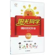 英语(3上PEP)/阳光同学课时优化作业