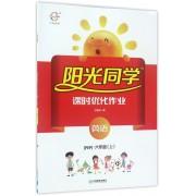 英语(6上PEP)/阳光同学课时优化作业