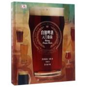 自酿啤酒入门指南(精)