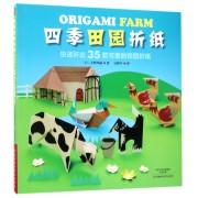 四季田园折纸(快速折出35款可爱的田园折纸)