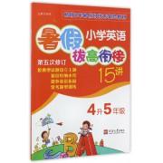 小学英语暑假拔高衔接15讲(4升5年级第5次修订)