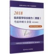 2018临床医学综合能力<西医>考前冲刺8套卷(全国硕士研究生入学统一考试辅导用书)