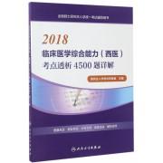 2018临床医学综合能力<西医>考点透析4500题详解(全国硕士研究生入学统一考试辅导用书)