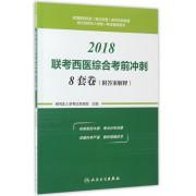 2018联考西医综合考前冲刺8套卷(硕士研究生入学统一考试辅导用书)