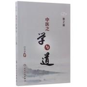 中医之学与道(第2版)