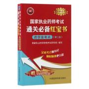 国家执业药师考试通关必备红宝书(药学金考点第2版2017)