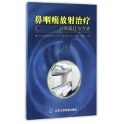 鼻咽癌放射治疗计划设计与方法/中山大学放射肿瘤学系列丛书