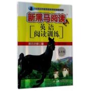 英语阅读训练(5年级第4次修订版)/新黑马阅读
