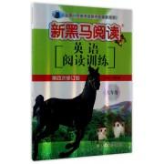 英语阅读训练(6年级第4次修订版)/新黑马阅读
