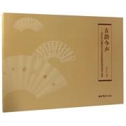 古韵今声--西泠印社藏历代印章原拓题跋扇面展作品集