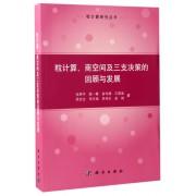 粒计算商空间及三支决策的回顾与发展/粒计算研究丛书