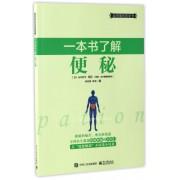 一本书了解便秘(读得懂的医学书)