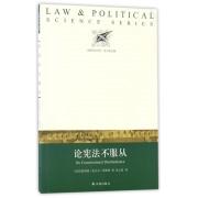 论宪法不服从/法政科学丛书