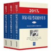 2017年国家司法考试辅导用书(共3册)