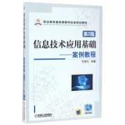 信息技术应用基础--案例教程(第2版职业教育基础课教学改革规划教材)