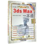中文版3ds Max一本通
