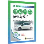 电动汽车检查与维护(十三五职业教育新能源汽车专业互联网+创新教材)